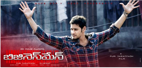 businessman review (telugu)