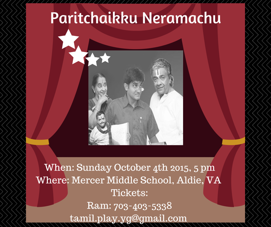 Paritchaikku Neramachu